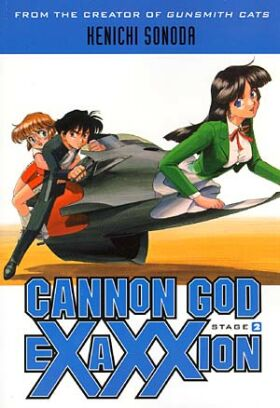 Cannon God Exaxxion [Dark Horse] V1 TPB.jpg